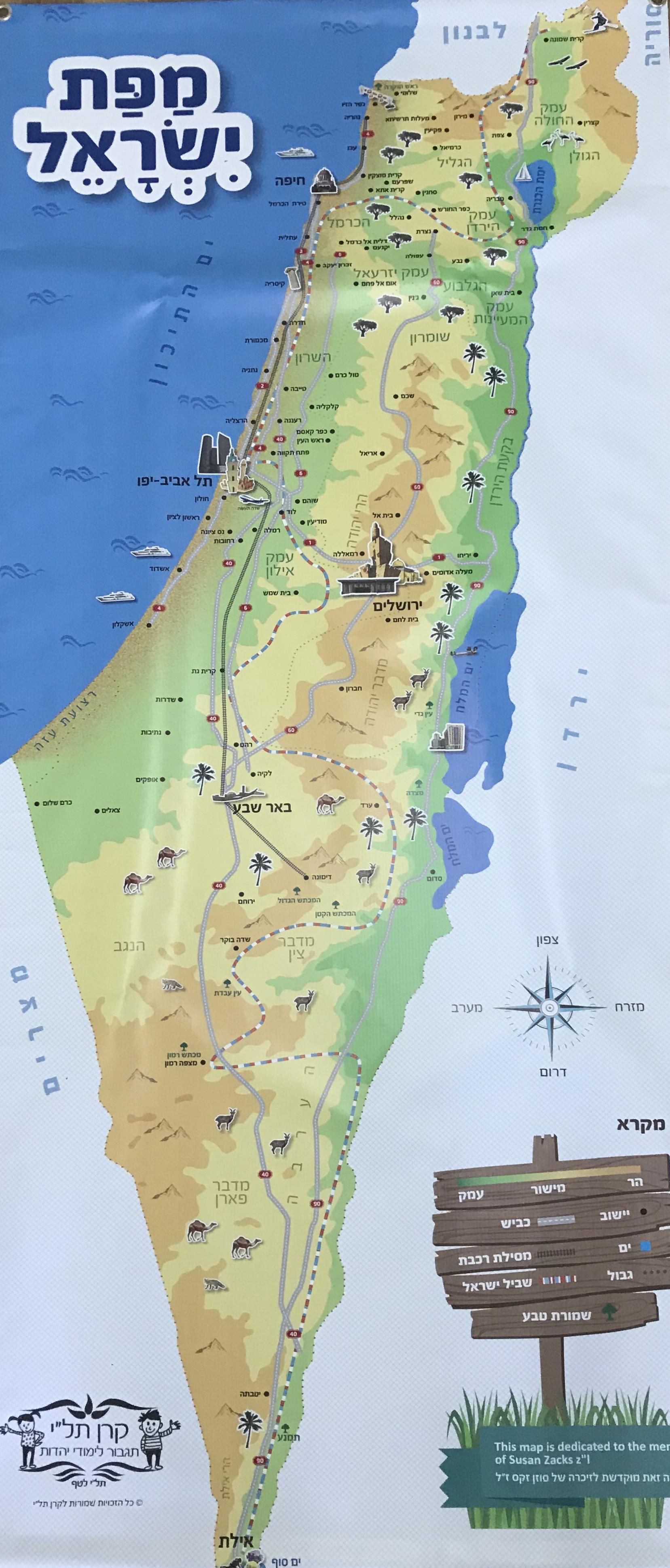 נפלאות ערכת מפת ישראל (מפה, חוברת פעילויות וספרון 'מהי ארץ ישראל') - קרן XO-53