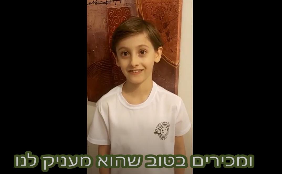 """טקס טו בשבט מקוון – ביה""""ס תל""""י רמת מוריה בירושלים!"""