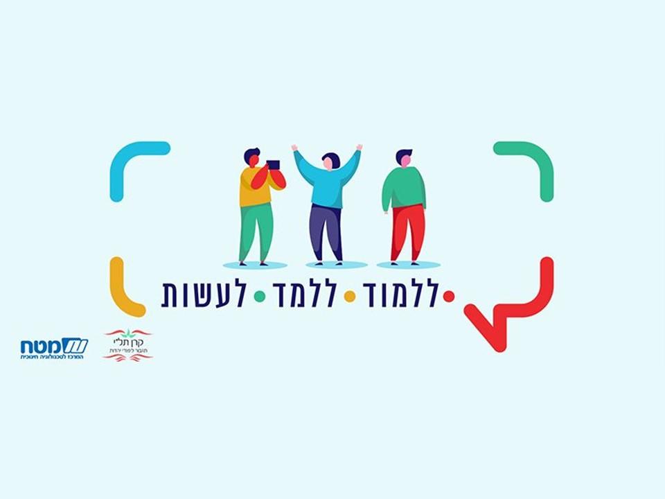 הצטרפו לקהילת מורי תרבות יהודית-ישראלית בפייסבוק!