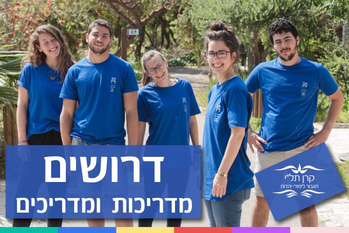 להדרכת בני נוער בסמינרים ברחבי הארץ, בנושא זהות יהודית-ישראלית דרושים.ות מדריכות ומדריכים